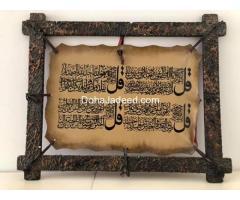 Islamic Frame {Surahs}